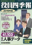 東洋経済別冊 2018年 10月号 [雑誌]