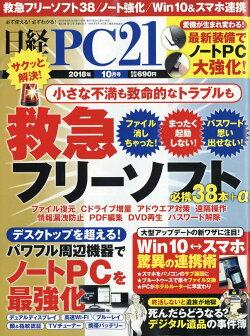 日経 PC 21 (ピーシーニジュウイチ) 2018年 10月号 [雑誌]