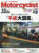 モーターサイクリスト 2018年 10月号 [雑誌]