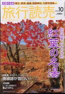 旅行読売 2018年 10月号 [雑誌]