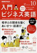 NHK ラジオ 入門ビジネス英語 2018年 10月号 [雑誌]
