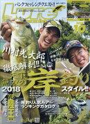 Lure magazine (ルアーマガジン) 2018年 10月号 [雑誌]