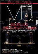 MJ無線と実験 2018年 10月号 [雑誌]