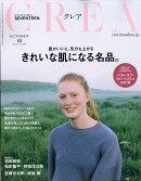 CREA (クレア) 2018年 10月号 [雑誌]