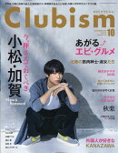 Clubism (クラビズム) 2018年 10月号 [雑誌]
