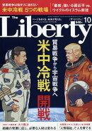 The Liberty (ザ・リバティ) 2018年 10月号 [雑誌]