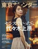 東京カレンダー 2018年 10月号 [雑誌]