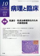病理と臨床 2018年 10月号 [雑誌]