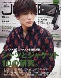 Men's JOKER (メンズ ジョーカー) 2018年 10月号 [雑誌]