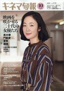 キネマ旬報 2018年 10/15号 [雑誌]