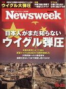 Newsweek (ニューズウィーク日本版) 2018年 10/23号 [雑誌]