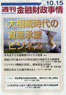 週刊 金融財政事情 2018年 10/15号 [雑誌]