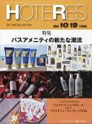 週刊 HOTERES (ホテレス) 2018年 10/19号 [雑誌]