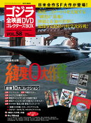 隔週刊 ゴジラ全映画DVDコレクターズBOX (ボックス) 2018年 10/2号 [雑誌]