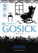 GOSICKIII -ゴシック・青い薔薇の下でー