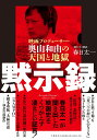 黙示録 映画プロデューサー・奥山和由の天国と地獄 [ 春日 太一 ]