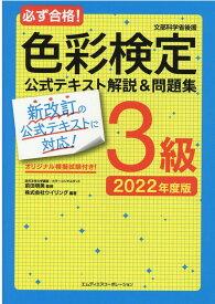 色彩検定3級 公式テキスト解説&問題集 2022年度版
