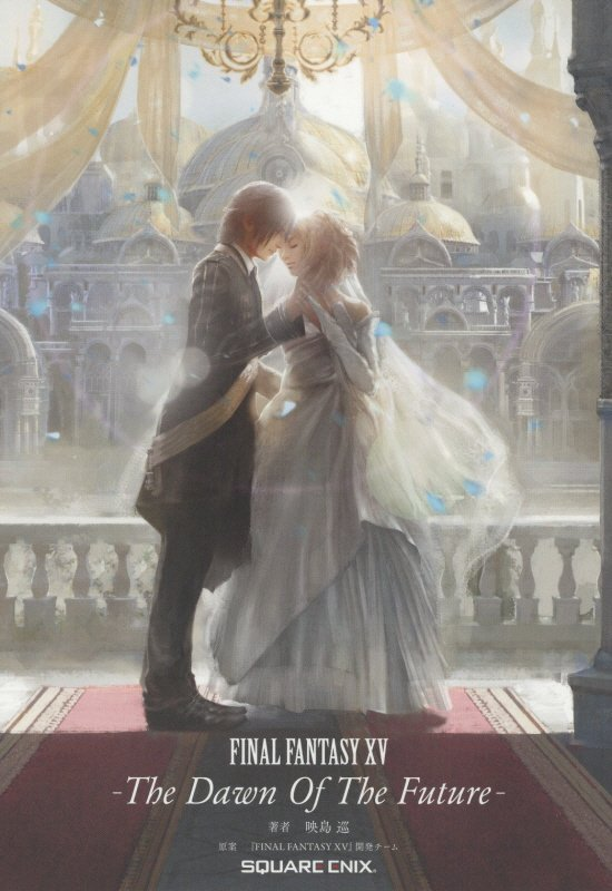 FINAL FANTASY 15 The Dawn Of The Future (GAME NOVELS) [ FINAL FANTASY 15 ]