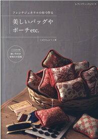 美しいバッグやポーチetc. フレンチジェネラルの布で作る (レディブティックシリーズ) [ くぼでらようこ ]