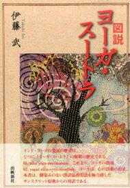 図説ヨーガ・スートラ [ 伊藤武(インド研究者) ]