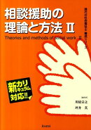 相談援助の理論と方法(2)