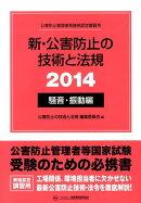 新・公害防止の技術と法規(2014 騒音・振動編)
