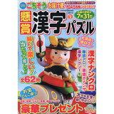 懸賞漢字パズル(Vol.3) (SUN-MAGAZINE MOOK)