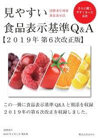 【POD】見やすい食品表示基準Q&A 2019年第6次改正版 [ 株式会社まわた ]