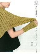 【バーゲン本】24色の糸で編むニットウェアとこもの