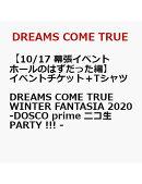 【イベントチケット(10/17 幕張イベントホールのはずだった編)+Tシャツ】DREAMS COME TRUE WINTER FANTASIA 2020…