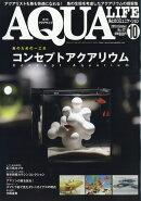 月刊 AQUA LIFE (アクアライフ) 2018年 10月号 [雑誌]