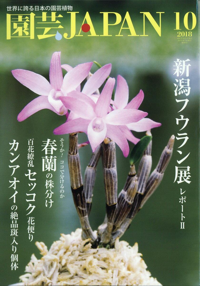 園芸JAPAN (ジャパン) 2018年 10月号 [雑誌]