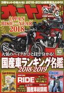 オートバイ 2018年 10月号 [雑誌]