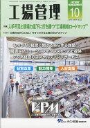 工場管理 2018年 10月号 [雑誌]