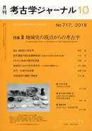 考古学ジャーナル 2018年 10月号 [雑誌]