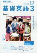 NHK ラジオ 基礎英語3 2018年 10月号 [雑誌]
