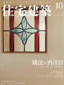 住宅建築 2018年 10月号 [雑誌]