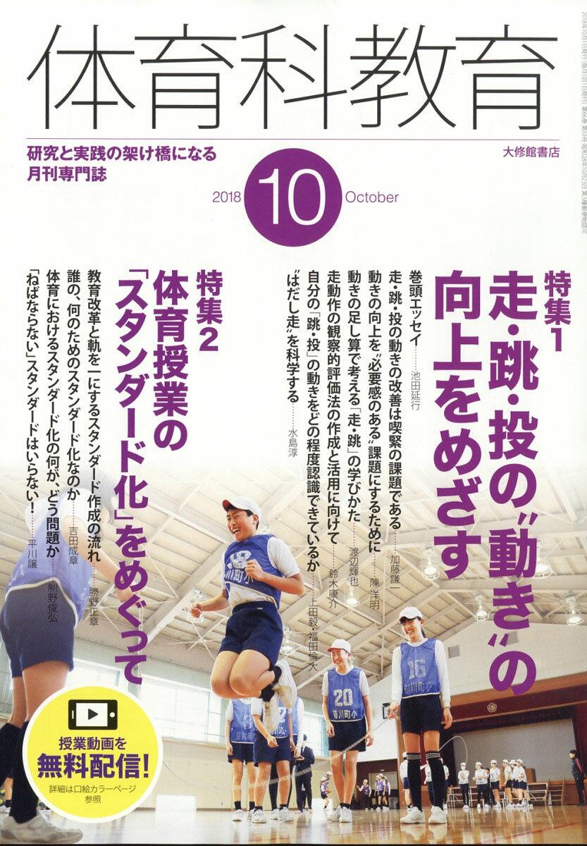 体育科教育 2018年 10月号 [雑誌]