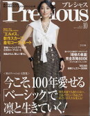 Precious (プレシャス) 2018年 10月号 [雑誌]