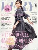 バッグinサイズVERY(ヴェリィ) 2018年 10月号 [雑誌]