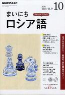 NHK ラジオ まいにちロシア語 2018年 10月号 [雑誌]