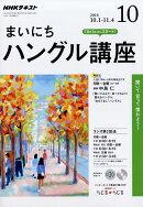 NHK ラジオ まいにちハングル講座 2018年 10月号 [雑誌]