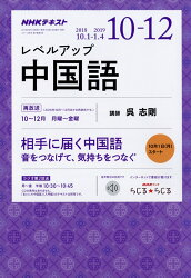 NHK ラジオ レベルアップ中国語 2018年 10月号 [雑誌]