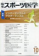 臨床スポーツ医学 2018年 10月号 [雑誌]