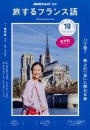 テレビ旅するフランス語 2018年 10月号 [雑誌]