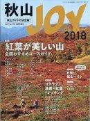 秋山JOY (ジョイ) 2018 2018年 10月号 [雑誌]