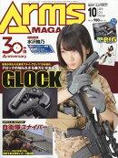月刊 Arms MAGAZINE (アームズマガジン) 2018年 10月号 [雑誌]