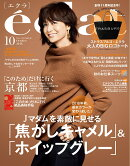 eclat (エクラ) 2018年 10月号 [雑誌]