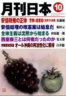 月刊 日本 2018年 10月号 [雑誌]