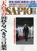 SAPIO (サピオ) 2018年 10月号 [雑誌]